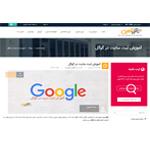 نوشته سایت azaronline با عنوان آموزش ثبت سایت در گوگل