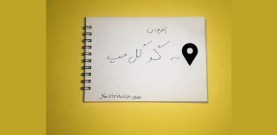 چگونه مکان شرکت خود را در نقشه گوگل مپ ثبت کنیم؟