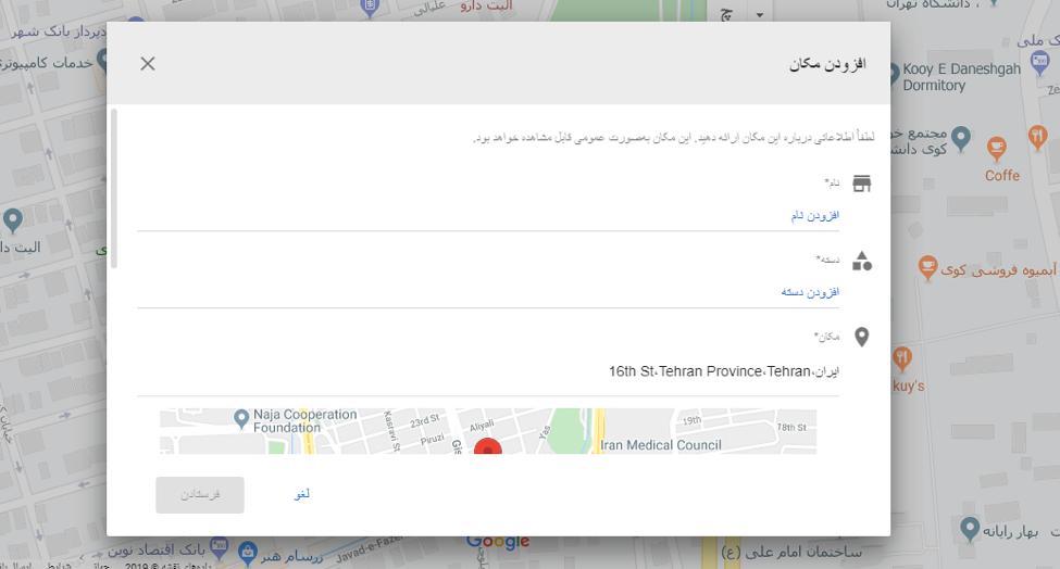 نقشه گوگل
