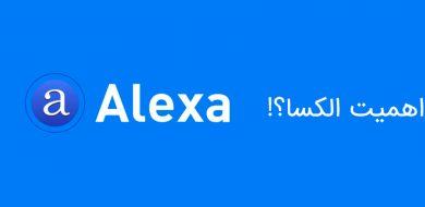 رتبه الکسا چیست و چقدر اهمیت دارد؟