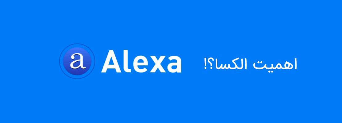 رنکینگ الکسا چیست؟