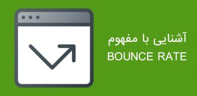 معنی bounce rate چیه و اهمیت بانس ریت در سئو