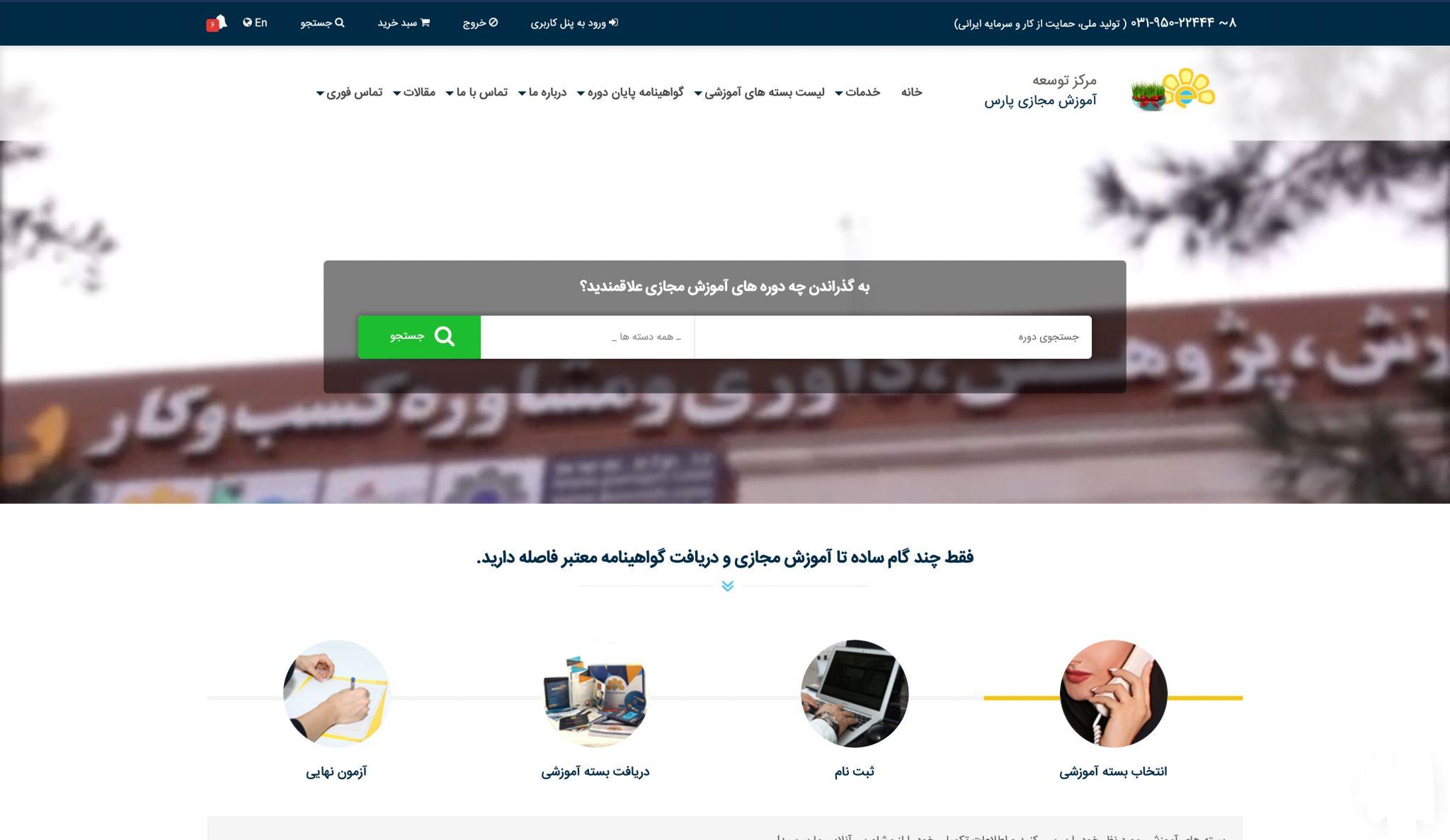 سایت آموزش مجازی پارس
