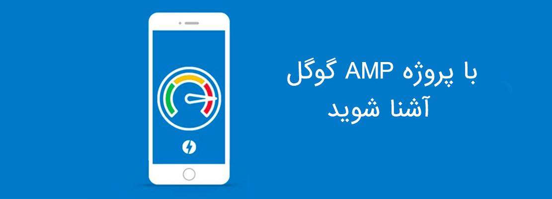ای ام پی AMP چیست