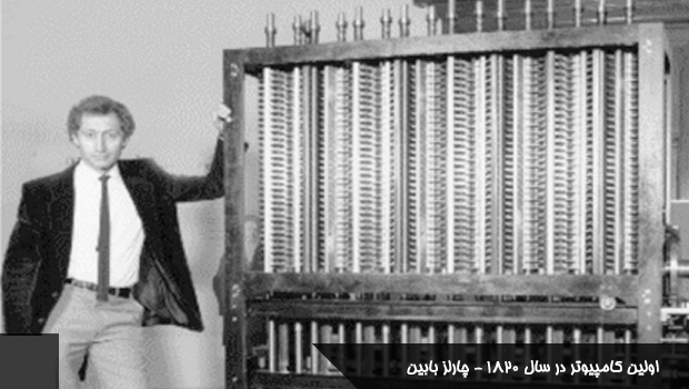 اولین کامپیوتر در سال 1820 - چارلز بابین