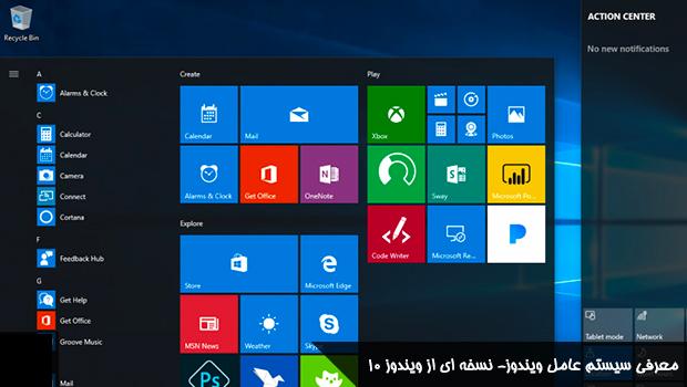 معرفی سیستم عامل ویندوز- نسخه ای از ویندوز 10