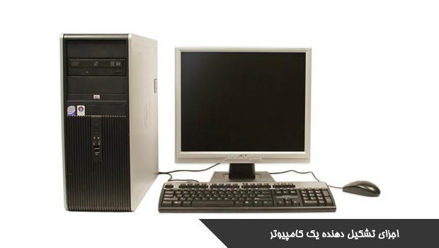 اجزای تشکیل دهنده یک کامپیوتر