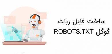 نحوه ساخت فایل ربات گوگل robots.txt و کاربرد آن در سئو