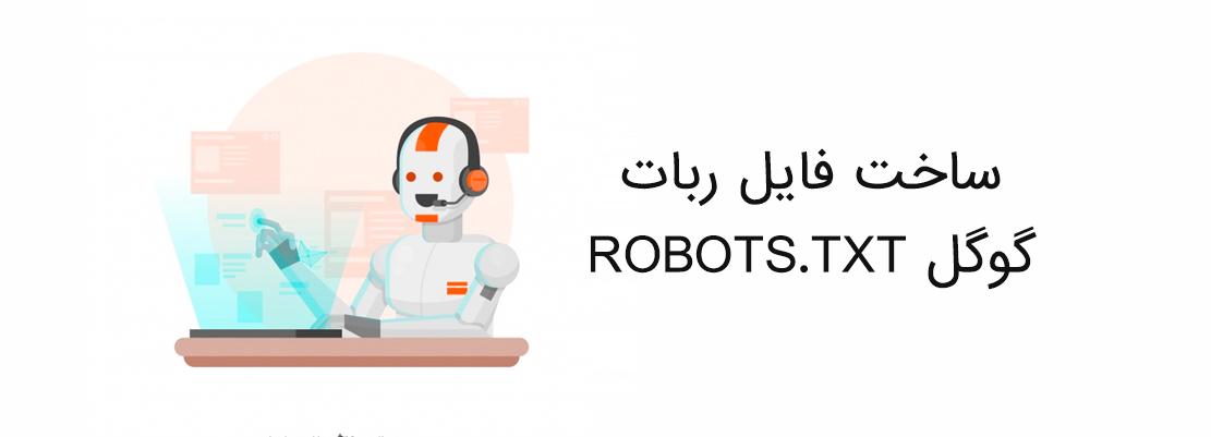 ساخت فایل robot.txt