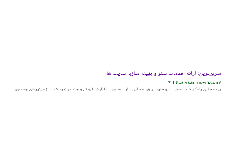 توضیحات متا صفحه در نتایج گوگل
