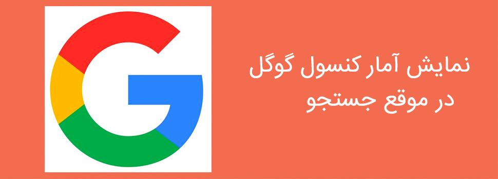 آمار کنسول گوگل در نتایج جستجو برای صاحبان سایت نشان داده می شود