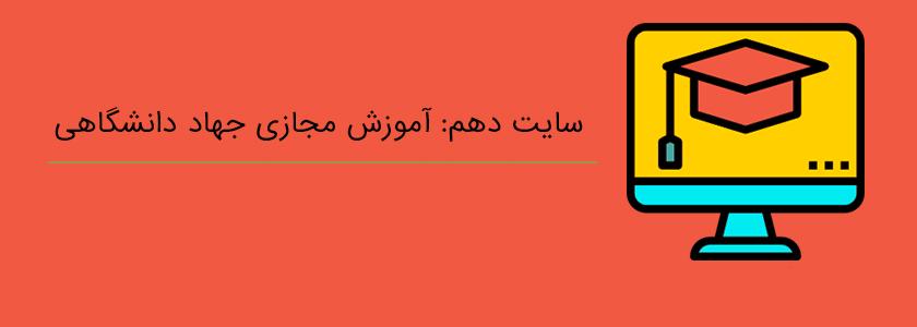 آموزش مجازی جهاد دانشگاهی