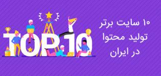 ۱۰ سایت برتر تولید محتوا در ایران در سال ۹۷