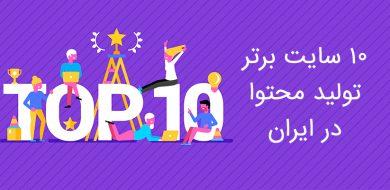۱۰ سایت برتر تولید محتوا در ایران در سال ۹۸
