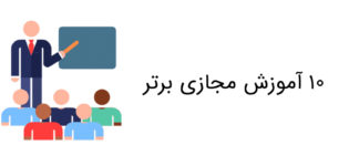 ۱۰ آموزش مجازی برتر در ایران را بهتر بشناسید و با امکاناتشان آشنا بشید