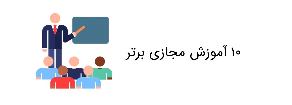 ۱۰ آموزش مجازی برتر✌ در ایران را بهتر بشناسید و با امکاناتشان آشنا بشید