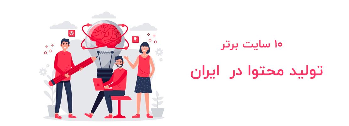 ۱۰ سایت برتر تولید محتوا در ایران در سال ۹۹