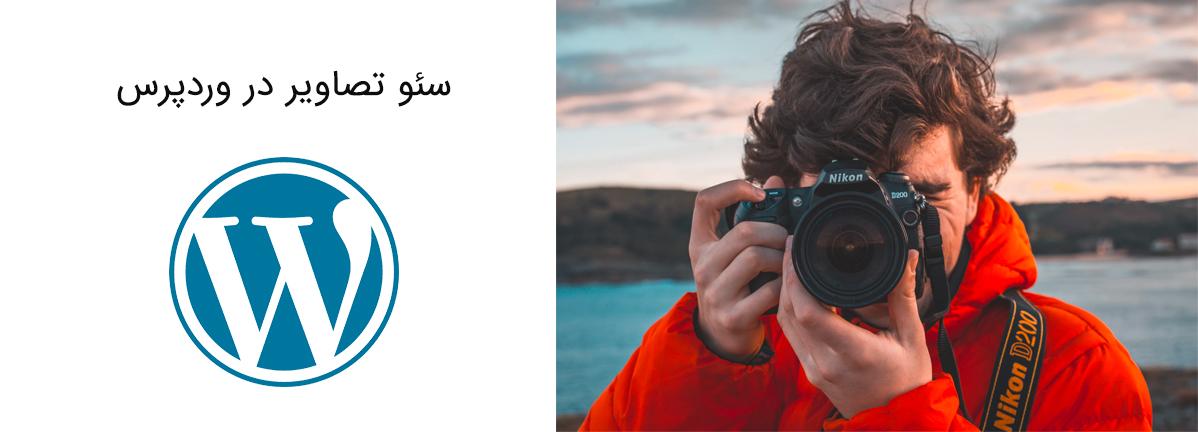 سئو تصاویر در وردپرس به خصوص برای عکاسان