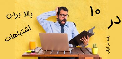 ۱۰ اشتباهی که بالا بردن رتبه سایت در گوگل را به تاخیر می اندازند