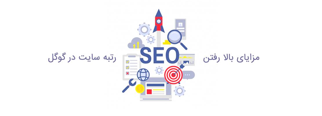 بالا رفتن رتبه سایت در گوگل چه مزایایی دارد؟