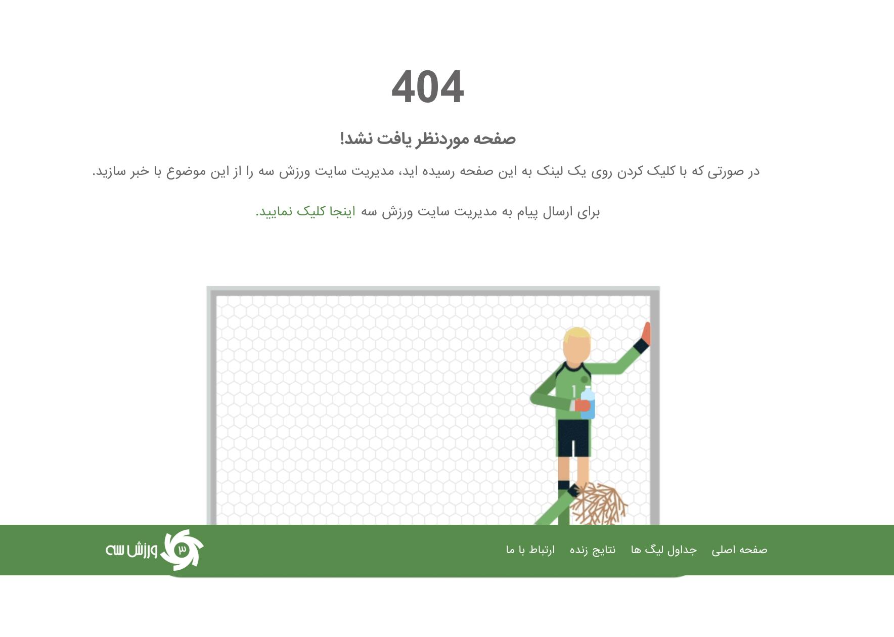 صفحه ۴۰۴ سایت ورزش سه