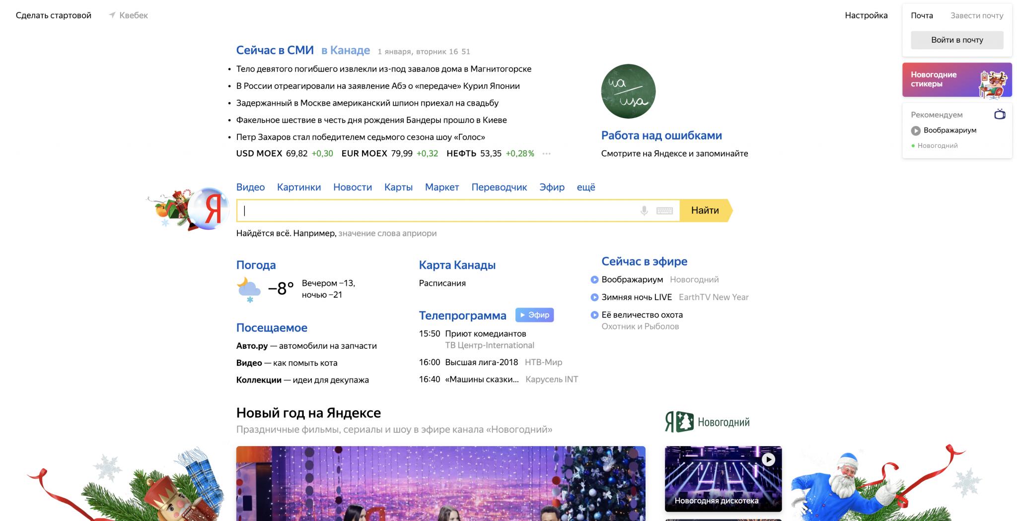 موتور جستجو Yandex