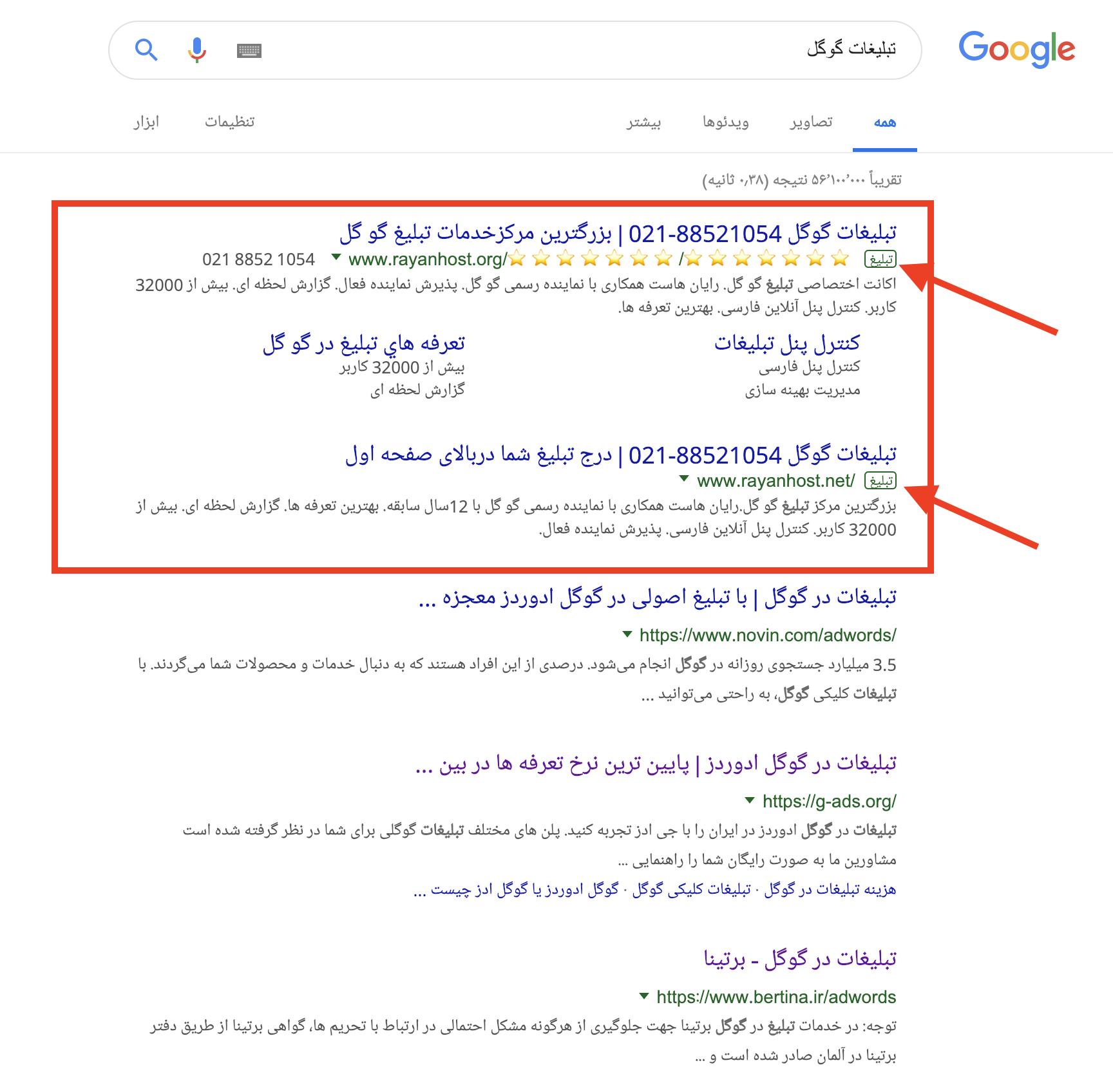 تبلیغات پولی در نتایج گوگل