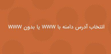 آدرس سایت با www یا بدون www کدام یک رو باید انتخاب کرد؟