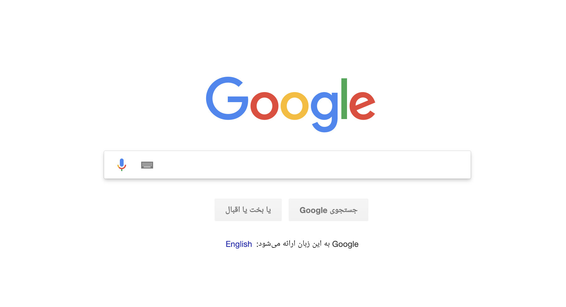 موتور جستجو google