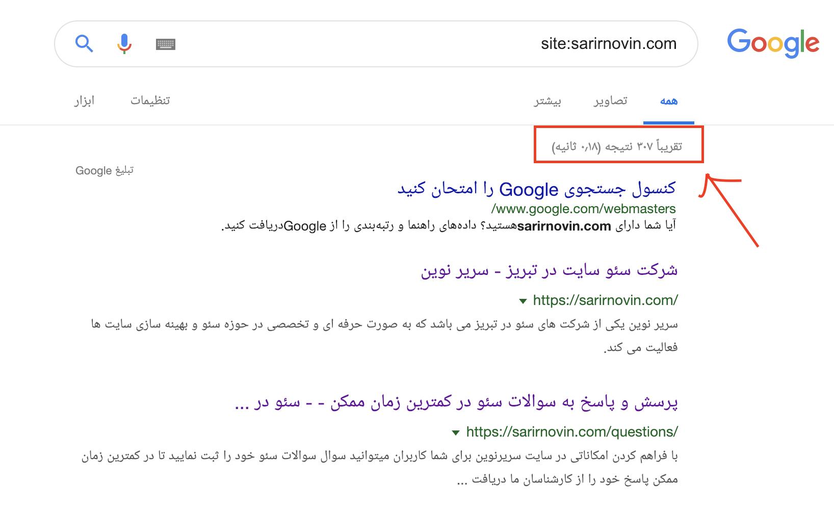 تعداد صفحات ایندکس شده در گوگل