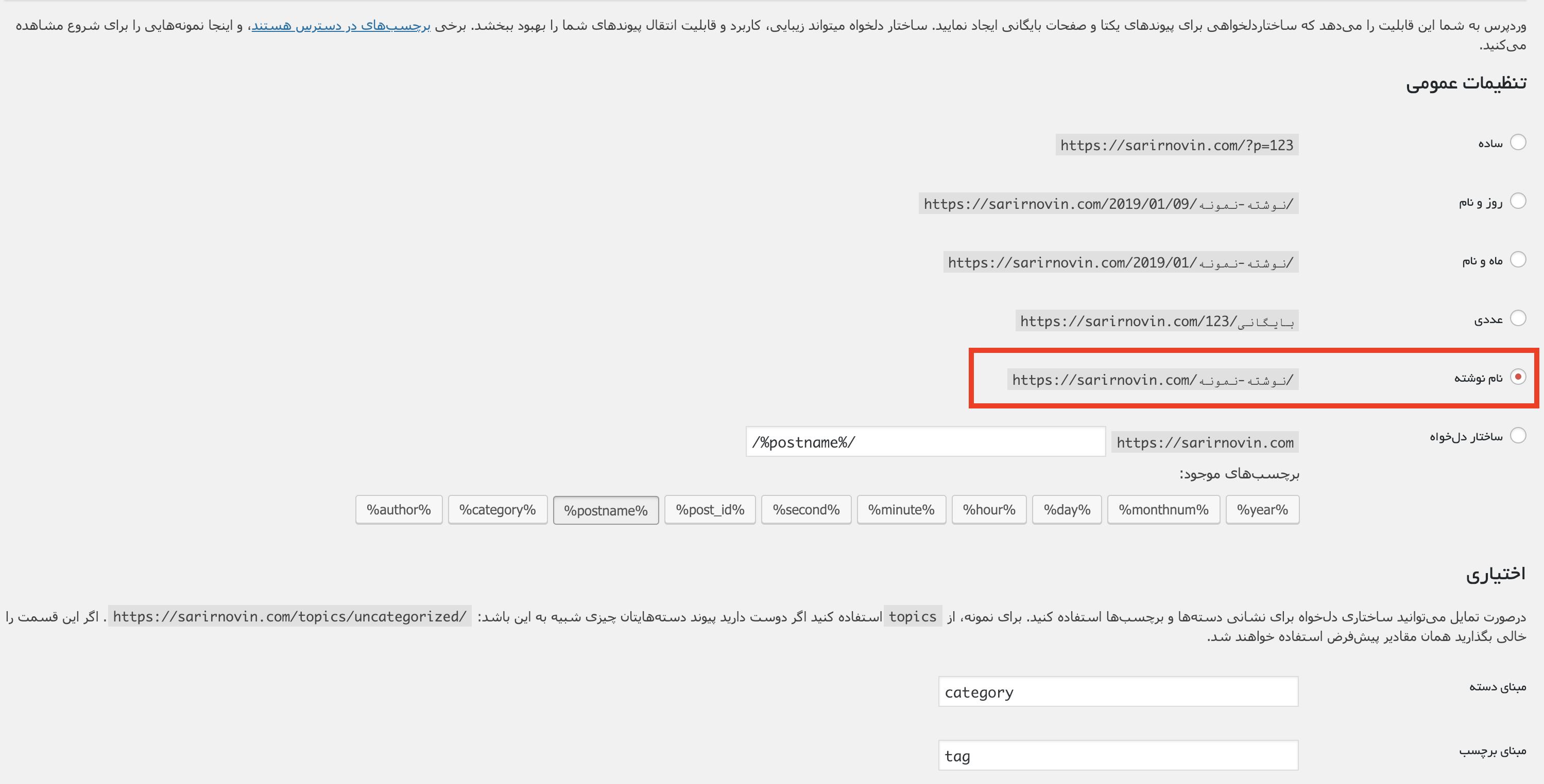 انتخاب ساختار آدرس صفحات در تنظیمات پیوندهای یکتا وردپرس