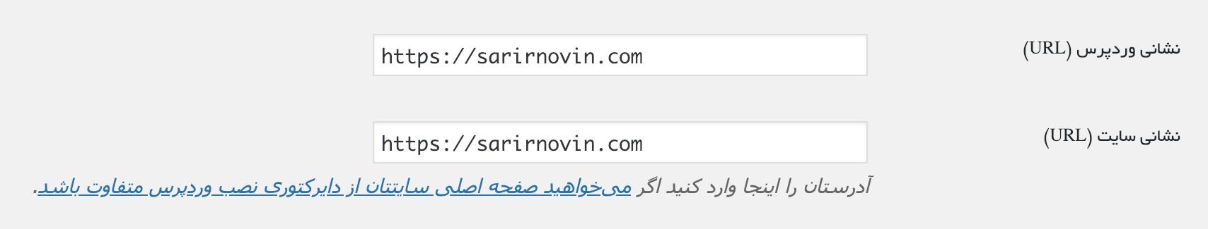 تنظیم آدرس سایت با www یا بدون www در وردپرس