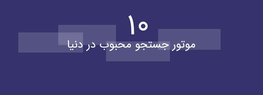 ۱۰ موتور جستجوی برتر در دنیا (آپدیت ۲۰۱۹)
