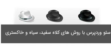 سئو وردپرس با روش های کلاه سفید، سیاه و خاکستری