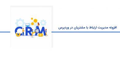 معرفی افزونه CRM (مدیریت ارتباط با مشتری) در وردپرس فارسی