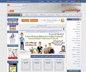 سایت مونی مرجع آنلاین نیازمندی های ایرانیان