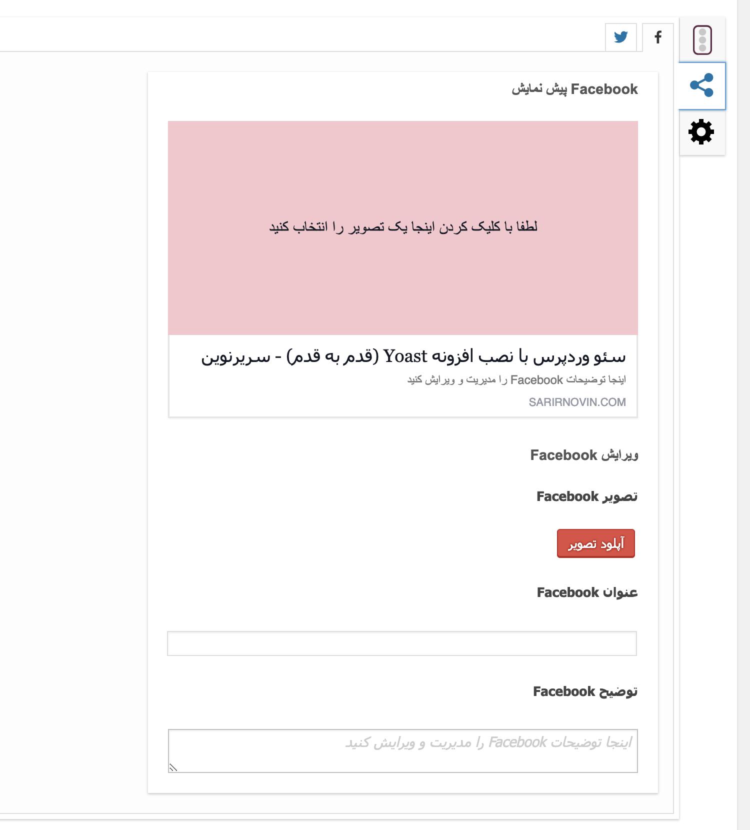 پیکربندی تنظیمات شبکه های اجتماعی برای نوشته ها و صفحات برگه ها