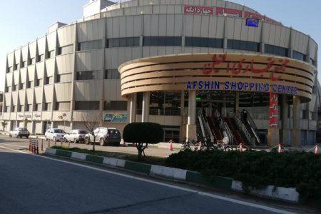 مجتمع تجاری افشین دفتر سریرنوین در تهران