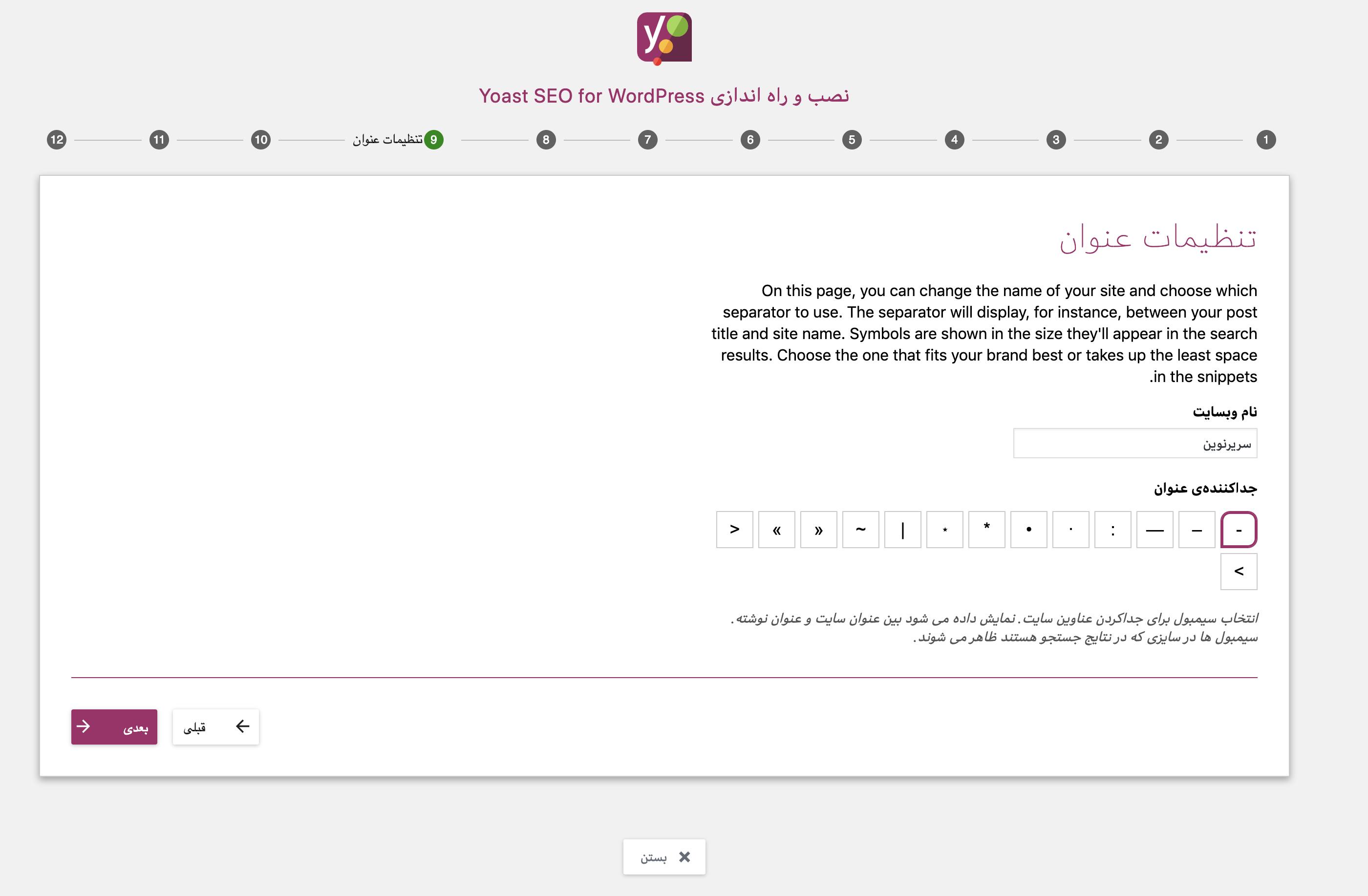 انتخاب ساختار عناوین سایت