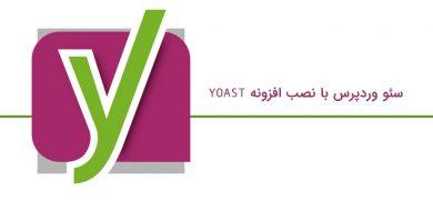 سئو وردپرس با نصب افزونه Yoast (قدم به قدم تصویری)