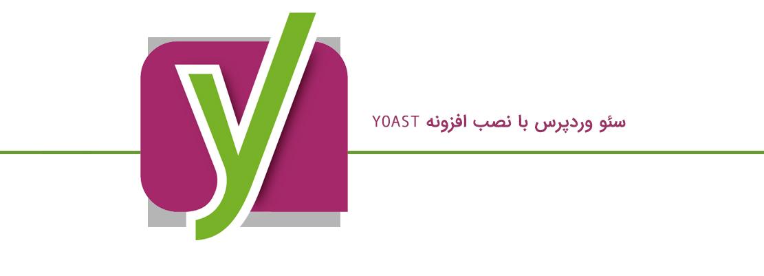 سئو وردپرس با نصب افزونه yoast