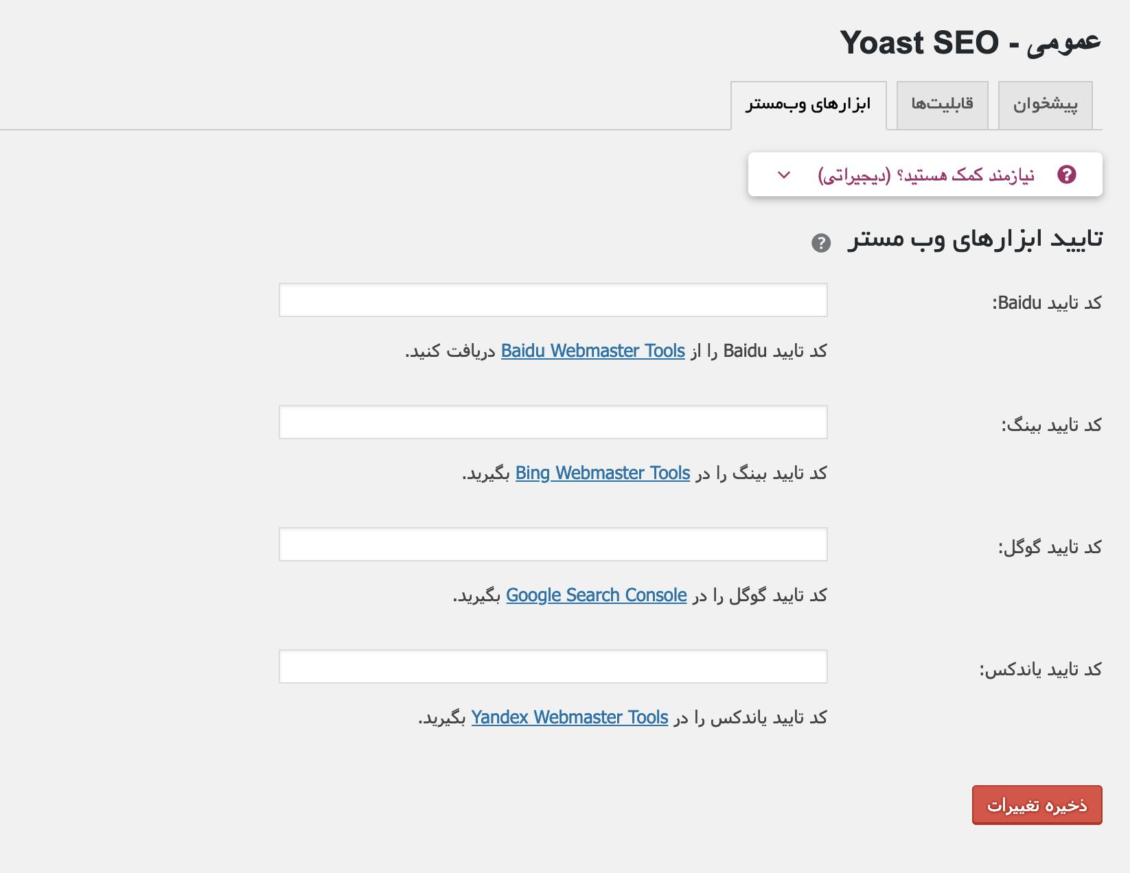 بخش ابزار های وبمستر جهت اتصال سایت به آنها