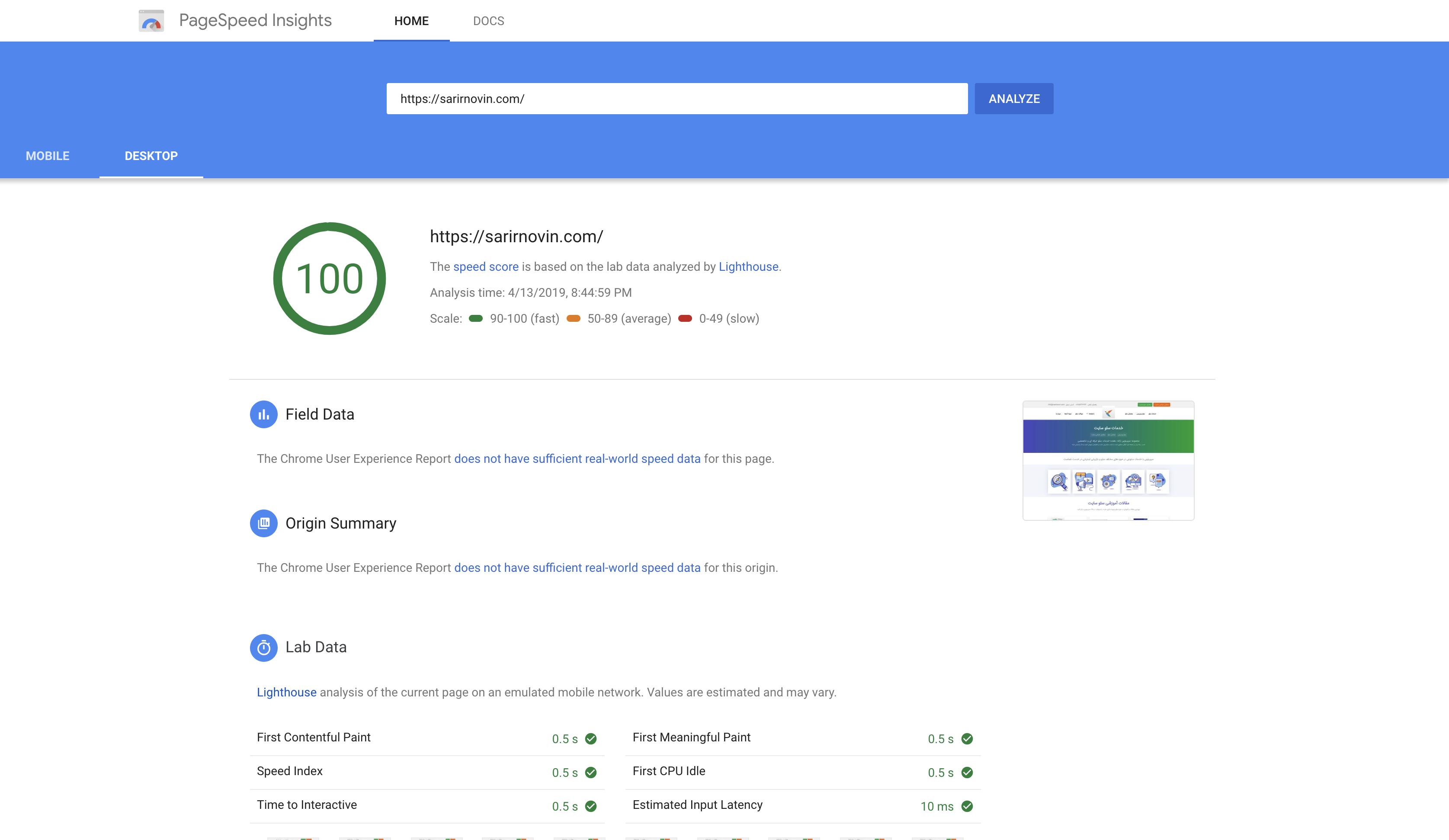 گزارش سرعت سایت سریرنوین در پیج اسپید گوگل