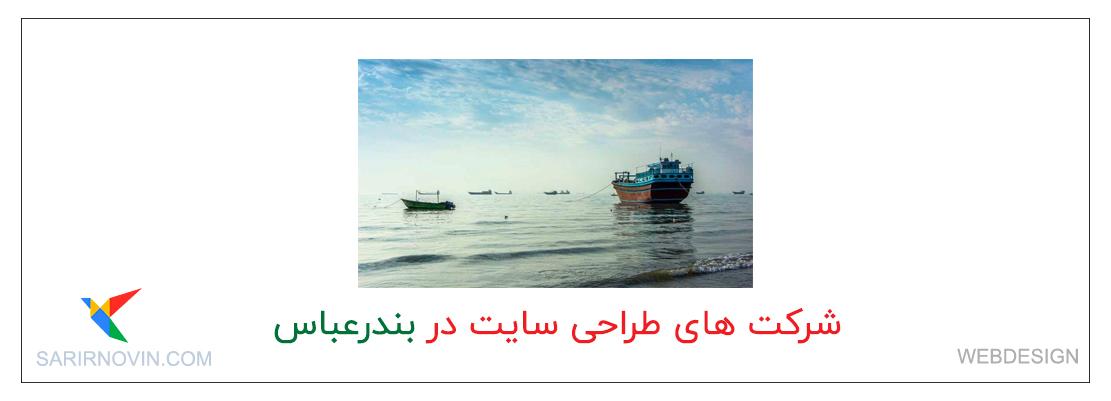 شرکت های طراحی سایت در بندر عباس
