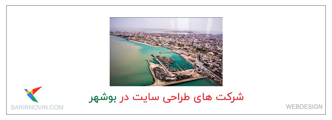 شرکت های طراحی سایت در بوشهر