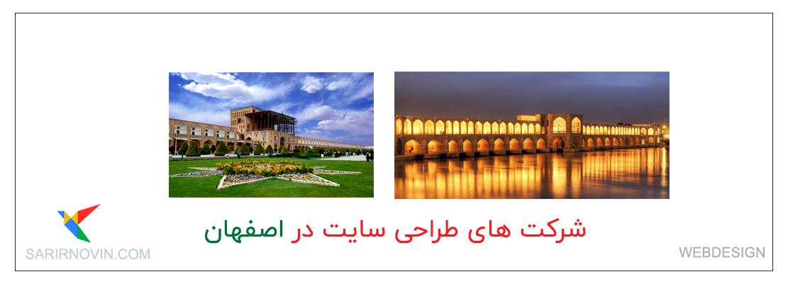 شرکت های طراحی سایت در اصفهان