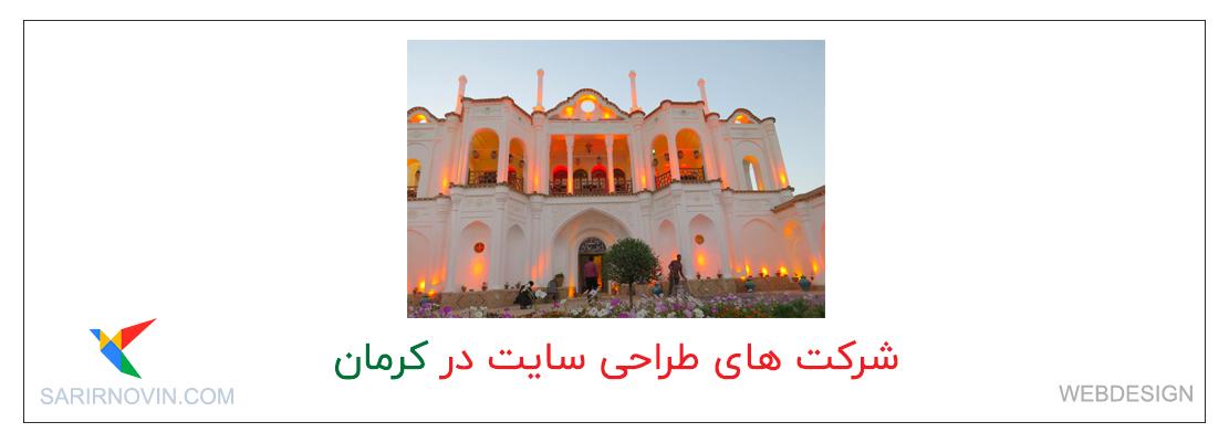 شرکت های طراحی سایت در کرمان