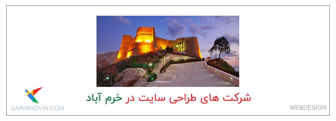 شرکت های طراحی سایت در خرم آباد
