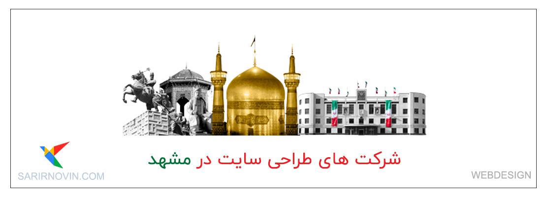 شرکت های طراحی سایت در مشهد