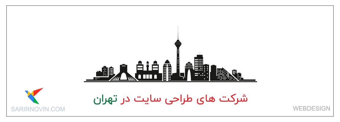 شرکت های طراحی سایت در تهران